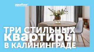 ЭЛИТНАЯ НЕДВИЖИМОСТЬ Калининграда - изнутри! Три стильных квартиры в Калининграде с полом Aquafloor!