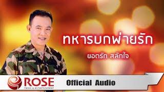 ทหารบกพ่ายรัก - ยอดรัก สลักใจ (Official Audio)