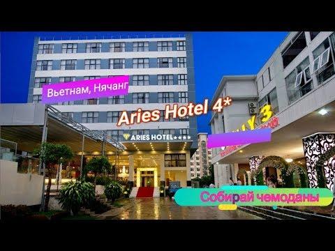 Отзыв об отеле Aries Hotel 4* (Вьетнам, Нячанг)