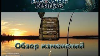 фантастическая Рыбалка 1.3.0a (Fantastic Fishing) Обзор изменений