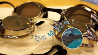 멋TV - 잘 보이는 안경의 '도수 물안경'