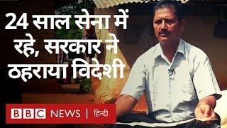 NRC से बाहर हुए Assam के Gorkha परिवारों की कहानी, जो Army का हिस्सा रहे हैं (BBC Hindi)