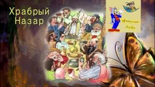 Интересные сказки Ованес Туманян Храбрый Назар