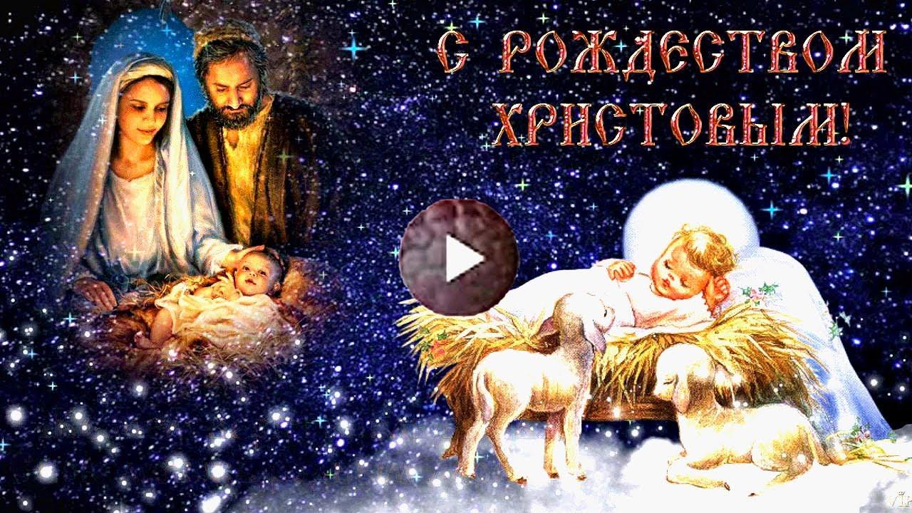 С РОЖДЕСТВОМ ХРИСТОВЫМ 2020 Красивое Поздравление. Музыкальная Видео открытка на Рождество.