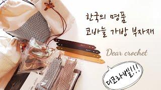 [구독자 선물 언박싱]한국에서 날아온 명품 니팅,코바늘…