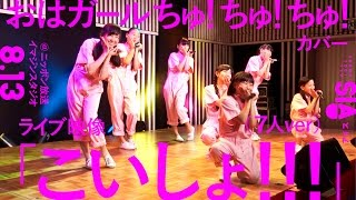 8月13日にニッポン放送イマジンスタジオで行われた「ミュージックパーク...