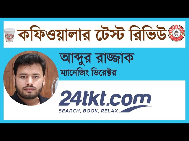 Coffeewala Review : Md. Abdur Razzak    24tkt.com