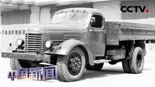 [中国新闻] 壮丽70年 奋斗新时代·吉林长春 历经甲子 民族品牌实处中国汽车风采   CCTV中文国际