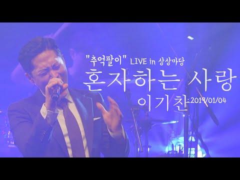 이기찬 - 혼자하는 사랑 2020/01/04 Live in 상상마당