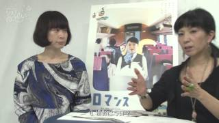 映画パーソナリティー松岡ひとみが大島優子主演の映画「ロマンス」タナ...