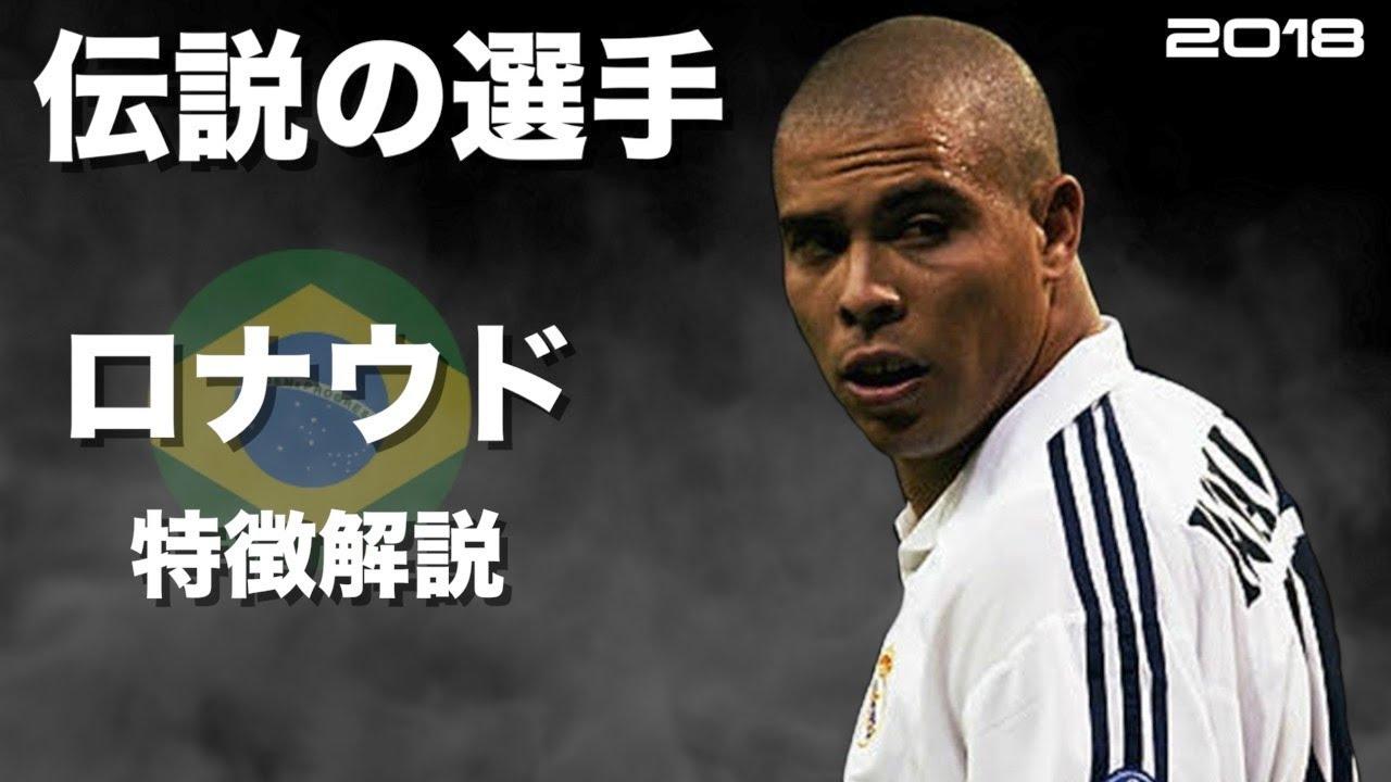 【元祖怪物】ロナウド 特徴解説  HD 1080p  Ronaldo みにフト(海外サッカー)