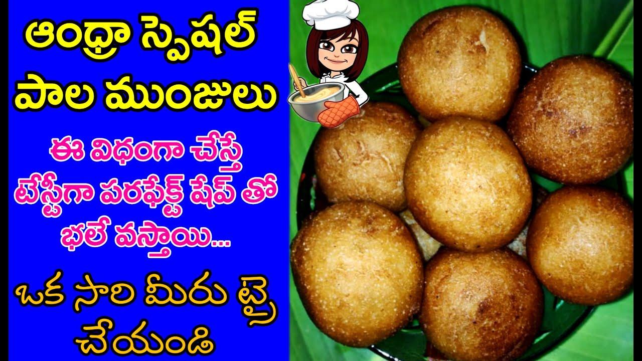 Download Pala Munjulu Sweet Recipe/Andhra Special Pala Mujulu/Pala Munjulu Recipe With Sooji/పాలముంజులుతయారీ