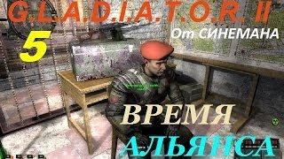Прохождение G.L.A.D.I.A.T.O.R. II Время Альянса - 5 серия - Телепорт в Бар и Камуфляж от Тима(, 2013-07-15T03:36:29.000Z)