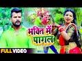 #VIDEO | #Khesari Lal Yadav | भक्ति में पागल | #Antra Singh | Bhakti Mein Pagal | Navratri Song 2020