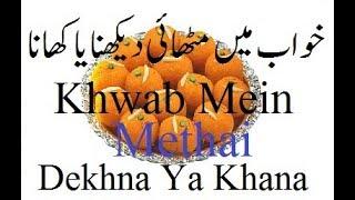 Click to Watch > Khwab mein Mithai Khane ki tabeer    Khwab