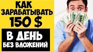 ЗАРАБОТОК В ИНТЕРНЕТЕ ОТ 1000$ В МЕСЯЦ НА СТАРТАПЕ БЕЗ ВЛОЖЕНИЙ!