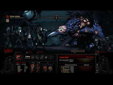 Darkest Dungeon Убить: 1 Жуткий вопила.