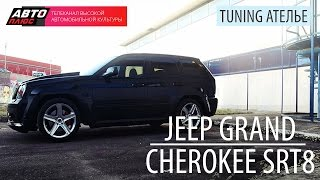 Тюнинг-ателье - Jeep Grand Cherokee SRT8 - АВТО ПЛЮС