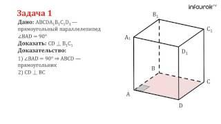 ГЕОМПараллельные прямые, перпендикулярные к плоскости