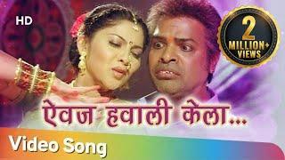 Aivaj Havali Kela (ऐवज हवाली केला ) - Resham Tipnis - Bharat jadhav - Bakula Namdev Ghotale Songs