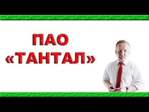 "АКЦИИ ПАО ""ТАНТАЛ"" на 24 января, 2020"