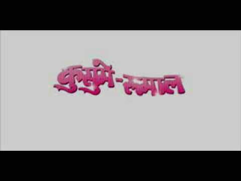 Suna Bhana Na
