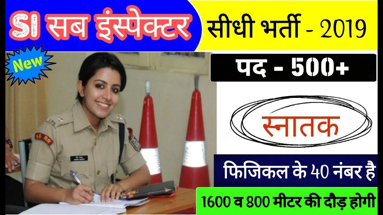 Police SI (SUB Inspector) सीधी भर्ती - 2019 Direct Recruitment GovtJobs  Online Jobs police Constable