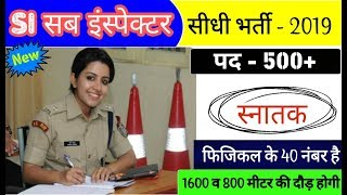 Police SI (SUB Inspector) सीधी भर्ती - 2019 Direct Recruitment GovtJobs Online Jobs police Constable