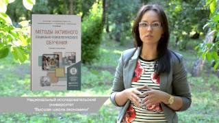 """""""Методы активного социально-психологического обучения"""" В. А. Штроо"""