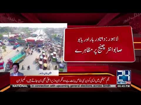 Massive traffic Jam at Lahore main roads