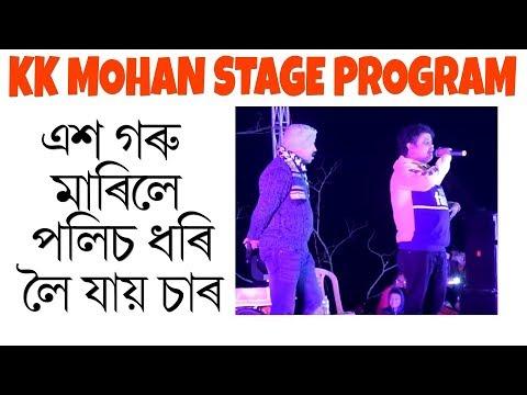 Kk Mohan Stage Program 2019 || Beharbari Outpost Comedy Scene ||  Kk Mohan Bihu Program 2019