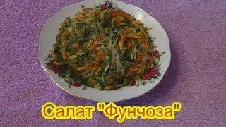 Салат Фунчоза  вкусные праздничные салаты на день рождения юбилей
