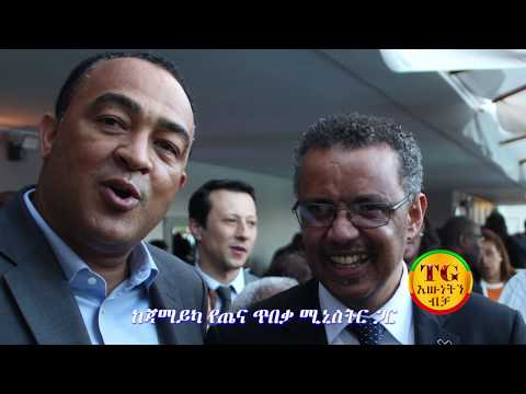 MUST WATCH-Exclusive interview with WHO Director General Elect, Dr Tedros Adhanom
