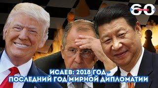 Исаев: 2018 год - последний год мирной дипломатии