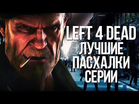 Пасхалки и Секреты Left 4 Dead [ЛУЧШЕЕ]