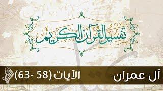 سورة آل عمران 17 |تفسير الآيات(58-63) - د.محمد خير الشعال