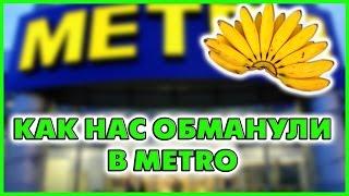 Как Нас Обманывают в магазинах METRO / или драгоценные бананы :) /