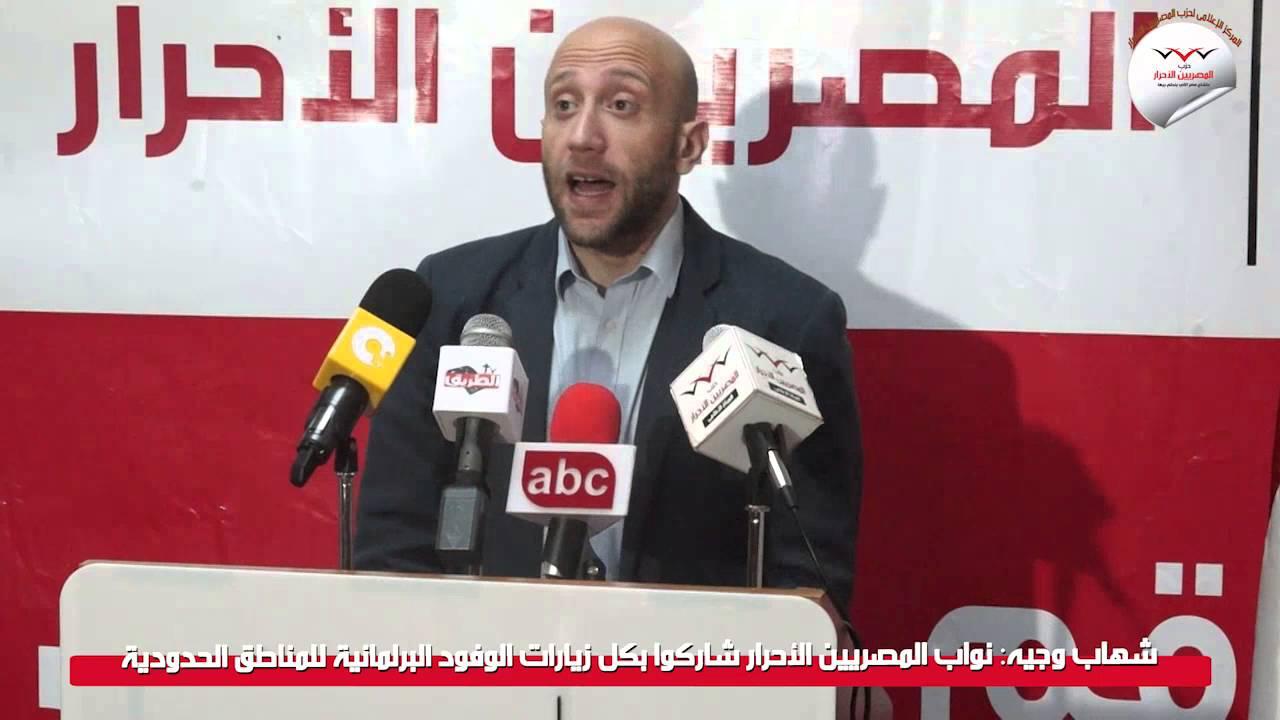 شهاب وجيه: نواب المصريين الأحرار شاركوا بكل زيارات الوفود البرلمانية للمناطق الحدودية