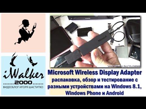 ГаджеТы: Microsoft Wireless Display Adapter - распаковка и тестирование с Windows/Android