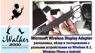 Гаджети: Microsoft Wireless Display Adapter - розпакування та тестування з Windows/Android