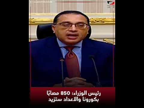 رئيس الوزراء: 850 مصابًا بكورونا والأعداد ستزيد  - نشر قبل 14 ساعة