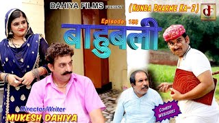 Episode:158 बाहुबली # Mukesh Dahiya # Haryanvi Comedy WebSeries # DAHIYA FILMS
