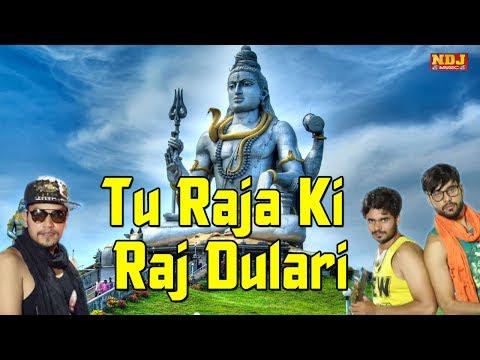 New Remix | Tu Raja Ki Raj Dulari Latest Shiv Shankar Bhajan | Nikku Singh , Aman Raj | NDJ Music