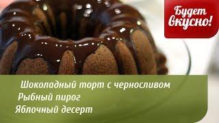 Будет вкусно! 11/11/2014 Шоколадный торт с черносливом. Рыбный пирог. GuberniaTV