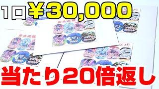 【遊戯王】奇跡の60万円級!!1口3万円「黄金高額オリパ」で一攫千金狙った結果・・・!!!!!