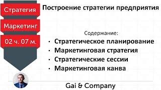 Стратегическое планирование и маркетинговая стратегия