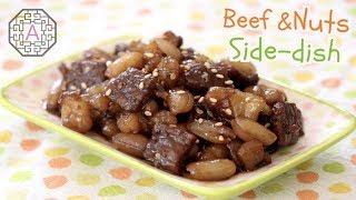 【Korean Food】 Walnuts, Peanuts, and Beef Side-dish (호두, 땅콩, 소고기 조림)