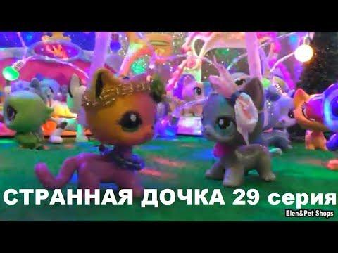 LPS: СТРАННАЯ ДОЧКА 29 серия