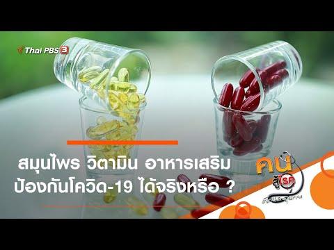 สมุนไพร วิตามิน อาหารเสริม ป้องกันโควิด-19 ได้จริงหรือ ? : รู้สู้โรค (30 เม.ย. 64)