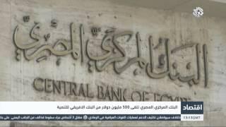 التلفزيون العربي | البنك المركزي المصري تلقى 500 مليون دولار من البنك الإفريقي للتنمية